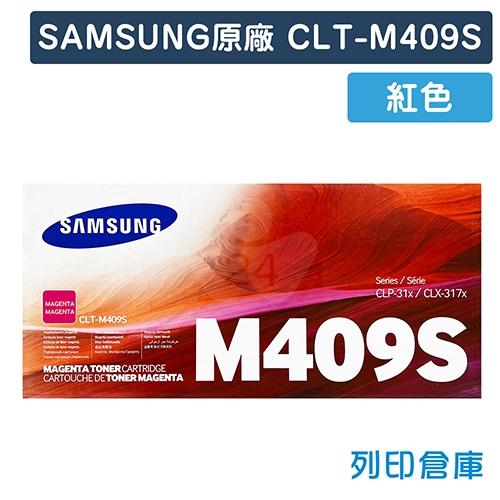 SAMSUNG CLT-M409S 原廠紅色碳粉匣