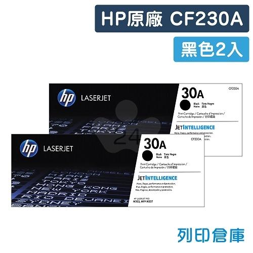 HP CF230A (30A) 原廠黑色碳粉匣超值組(2黑)
