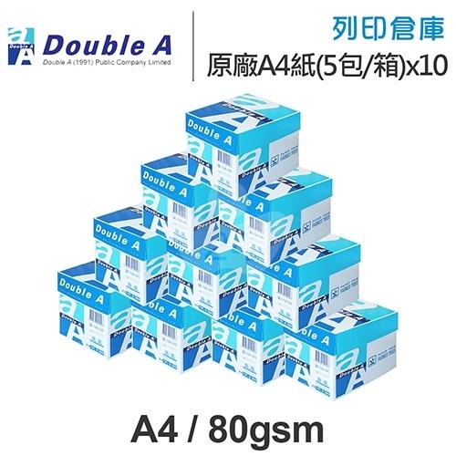 Double A 多功能影印紙 A4 80g (5包/箱)x10