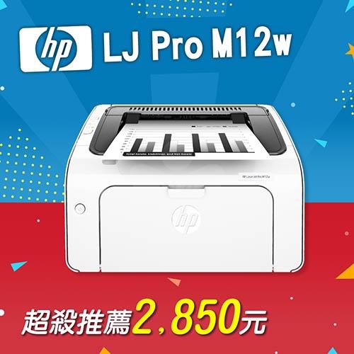 【限時促銷獨家優惠省1,140元】HP LaserJet Pro M12w 無線黑白雷射印表機- 不可登錄