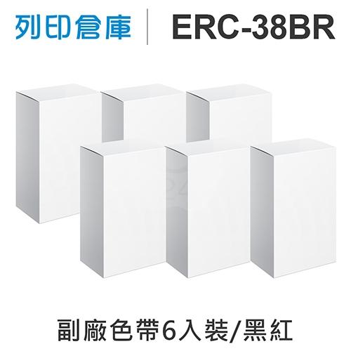 【相容色帶】For EPSON ERC38BR / ERC-38BR 副廠黑紅雙色收銀機色帶超值組(6入)