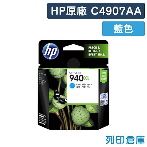 HP C4907AA (NO.940XL) 原廠藍色高容量墨水匣