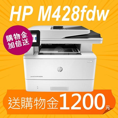 【購物金加倍送600變1200元】HP LaserJet Pro MFP M428fdw 無線黑白雷射傳真事務機