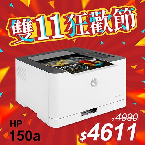 【雙11限時狂降】HP Color Laser 150a 彩色雷射單功能印表機