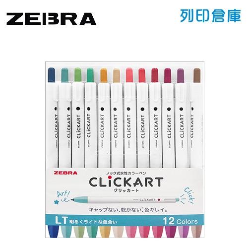【日本文具】ZEBRA 斑馬 CLICKART 按壓式淺色系水性筆 12色/組