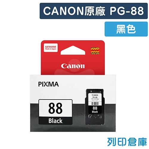 CANON PG-88  / PG88 原廠黑色墨水匣