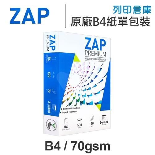 ZAP 多功能影印紙 B4 70g (單包裝)
