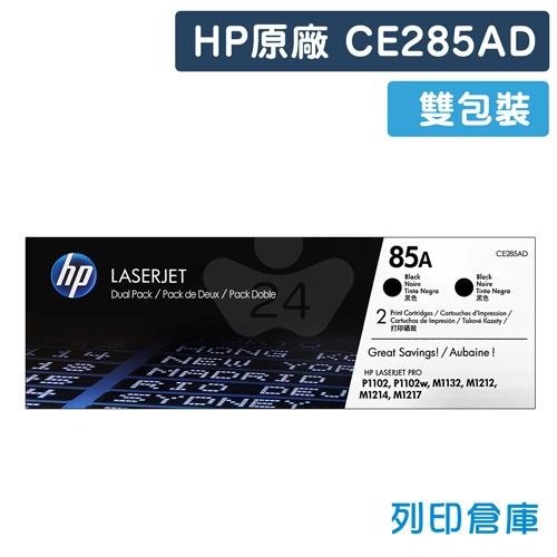 HP CE285AD 雙包裝(85A) 原廠黑色碳粉匣超值組(雙包裝)