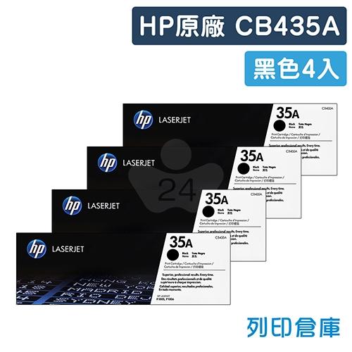 HP CB435A (35A) 原廠黑色碳粉匣超值組(4黑)