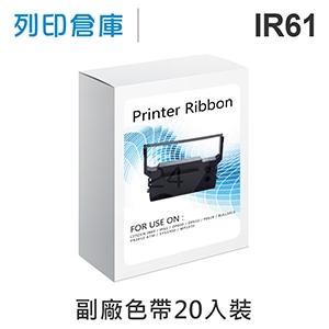 【相容色帶】For CITIZEN IR61 副廠紫色收銀機色帶超值組(20入) ( 錢隆 3300 / 精業 SYS3300 )