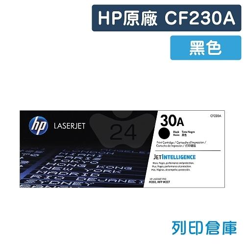 HP CF230A (30A) 原廠黑色碳粉匣