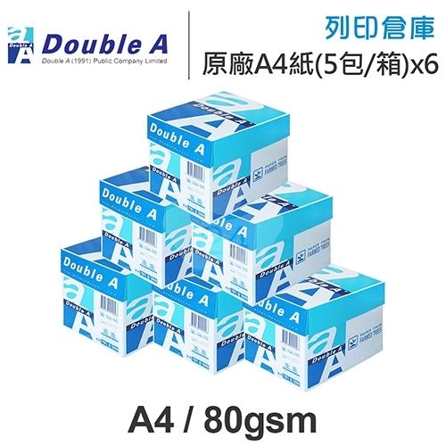 Double A 多功能影印紙 A4 80g (5包/箱)x6