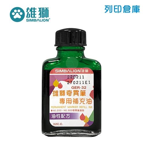 SIMBALION 雄獅 GER-32 綠色油性奇異筆補充油 32cc 1瓶