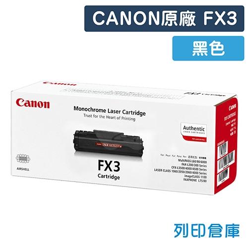 CANON FX3 / FX-3 原廠傳真機黑色碳粉匣