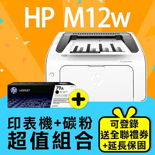 【限時促銷加購碳粉省1192元,原廠登錄送1200禮券+3年保固】HP LaserJet Pro M12w 無線黑白雷射印表機 + CF279A 原廠黑色碳粉匣