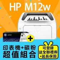 【印表機+碳粉延長保固組】HP LaserJet Pro M12w 無線黑白雷射印表機 + CF279A 原廠黑色碳粉匣