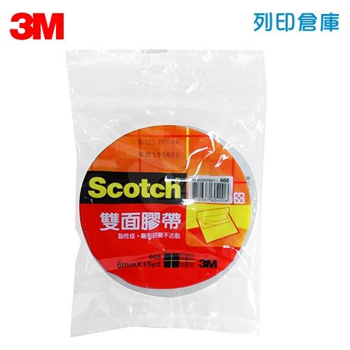 3M Scotch 668雙面膠帶 6mm*15Y (卷)