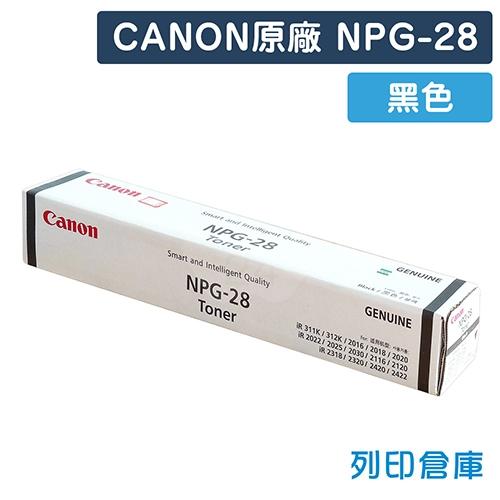 CANON NPG-28 影印機原廠黑色碳粉匣