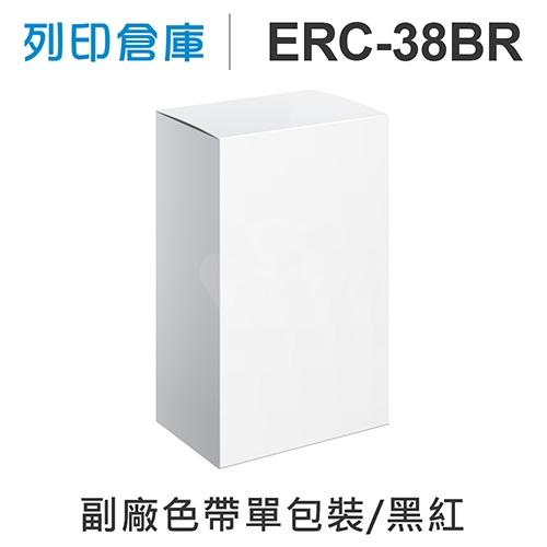 【相容色帶】For EPSON ERC38BR / ERC-38BR 副廠黑紅雙色收銀機色帶