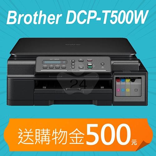 【加碼送購物金500元】Brother DCP-T500W 連續供墨無線多功能複合機