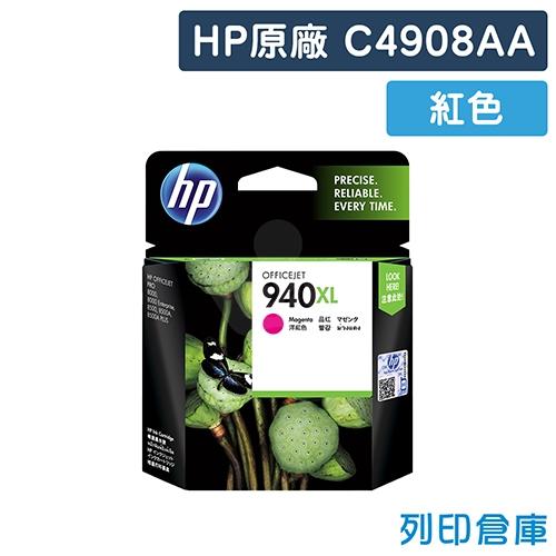 HP C4908AA (NO.940XL) 原廠紅色高容量墨水匣
