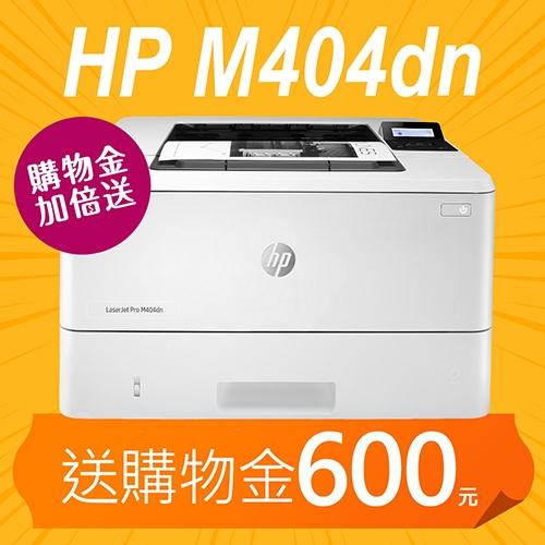 【購物金加倍送300變600元】HP LaserJet Pro M404dn 雙面黑白雷射印表機