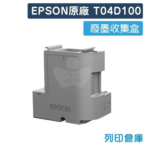 EPSON T04D100 原廠廢墨收集盒