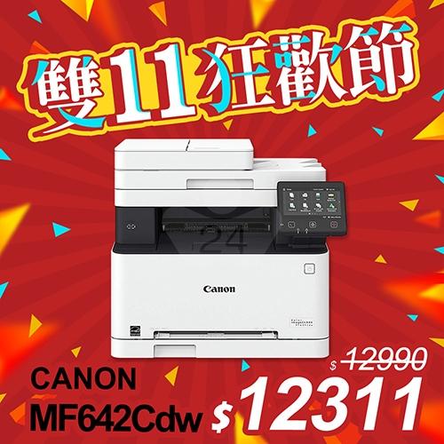 【雙11限時狂降】Canon imageCLASS MF642Cdw A4彩色雷射多功能複合機