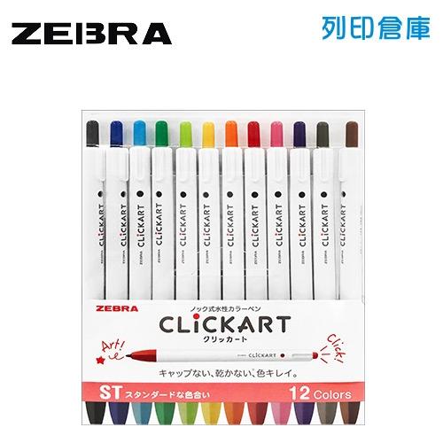 【日本文具】ZEBRA 斑馬 CLICKART 按壓式標準色系水性筆 12色/組