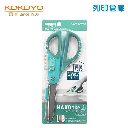 【日本文具】KOKUYO HAKOake P410B 2WAY多功能事務剪刀(一般版) - 藍色