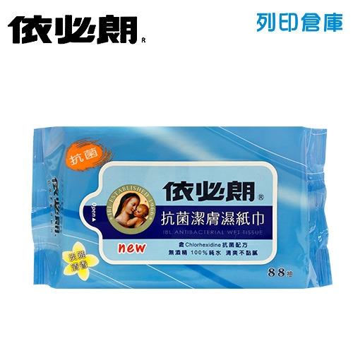 依必朗 抗菌潔膚濕巾 淡雅清香 20*16cm (88抽/包)