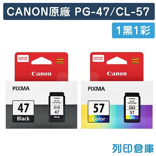 CANON PG-47 + CL-57 原廠墨水超值組(1黑1彩)