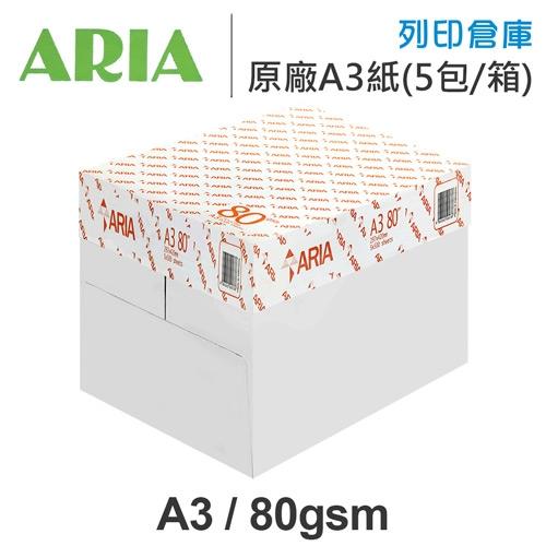 ARIA 事務用影印紙 A3 80g (5包/箱)