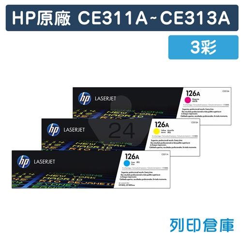 HP CE311A / CE312A / CE313A (126A) 原廠碳粉匣組 (3彩)