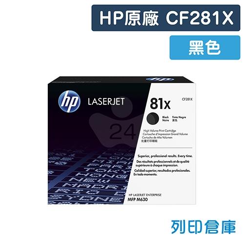 HP CF281X(81X) 原廠黑色高容量碳粉匣