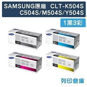 SAMSUNG CLT-K504S / CLT-C504S / CLT-M504S / CLT-Y504S 原廠碳粉組(1黑3彩)