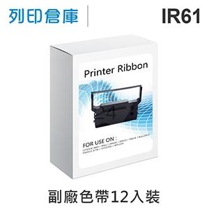 【相容色帶】For CITIZEN IR61 副廠紫色收銀機色帶超值組(12入) ( 錢隆 3300 / 精業 SYS3300 )