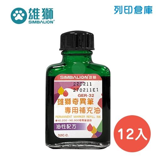 SIMBALION 雄獅 GER-32 綠色油性奇異筆補充油 32cc 12瓶/盒