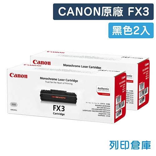 CANON FX3  / FX-3 原廠傳真機黑色碳粉匣超值組 (2黑)