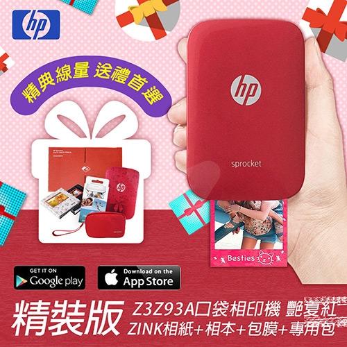 【限量精裝組盒包送禮首選】HP Sprocket Z3Z93A 口袋相印機精裝版(內含主機+50張相紙+保護包+相本) 艷夏紅