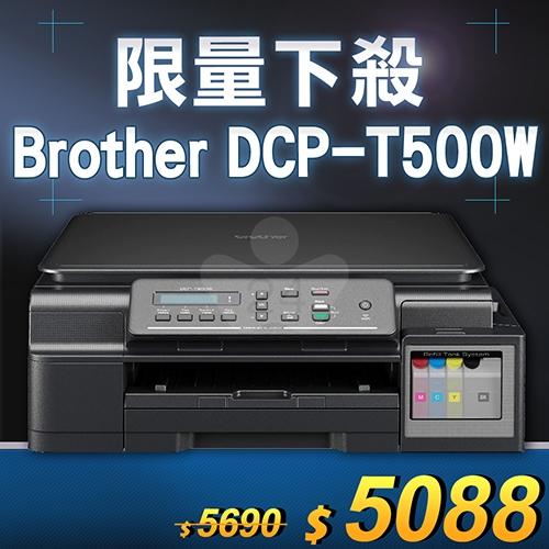【限量下殺30台】Brother DCP-T500W 連續供墨無線多功能複合機