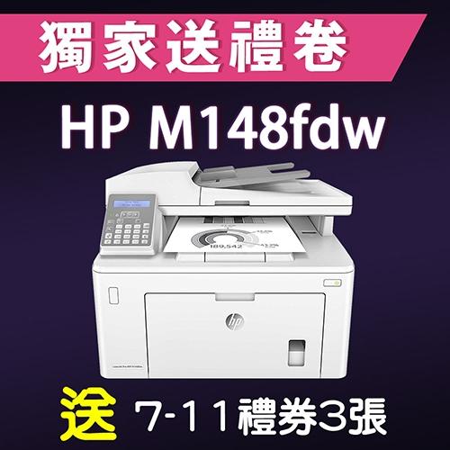 【獨家加碼送300元7-11禮券】HP LaserJet Pro MFP M148fdw 無線黑白雷射雙面傳真事務