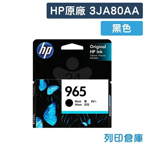 HP 3JA80AA (NO.965) 原廠黑色墨水匣