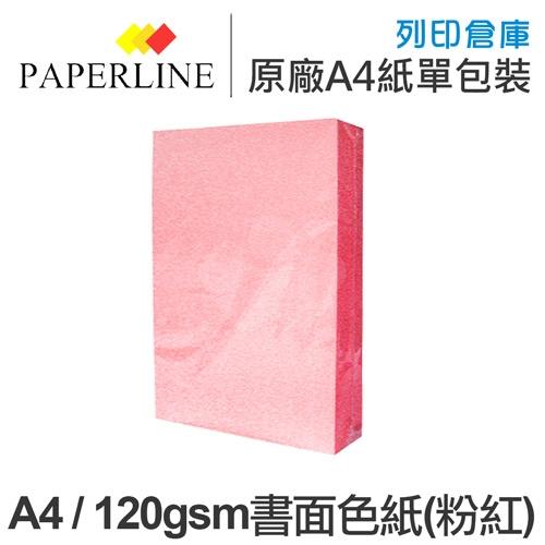 PAPERLINE 粉紅色彩色影印紙 A4 120g (單包裝)