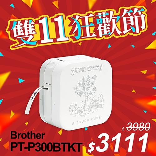【雙11限時狂降】Brother PT-P300BTKT HELLO KITTY 行動智慧型手機專用美型標籤機