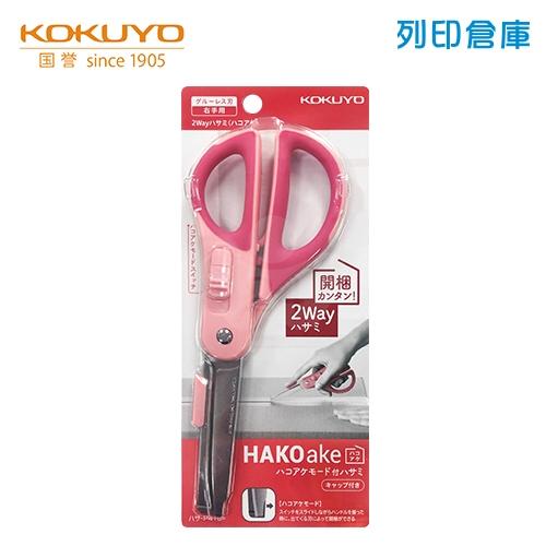 【日本文具】KOKUYO HAKOake P410P 2WAY多功能事務剪刀(一般版) - 粉紅色