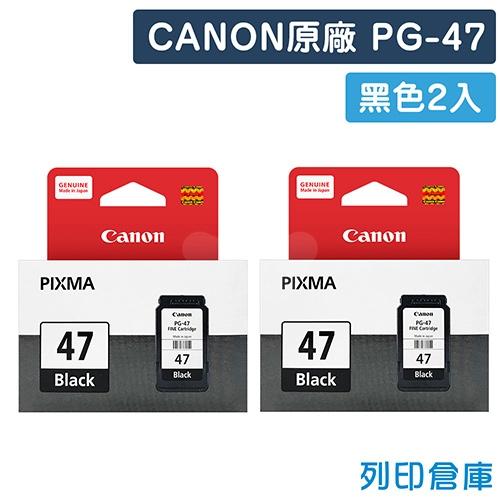 CANON PG-47 / PG47 原廠黑色墨水匣(2黑)