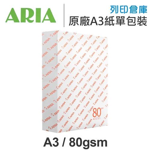 ARIA 事務用影印紙 A3 80g (單包裝)
