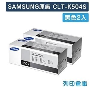 SAMSUNG CLT-K504S 原廠黑色碳粉匣(2黑)