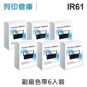 【相容色帶】For CITIZEN IR61 副廠紫色收銀機色帶超值組(6入) ( 錢隆 3300 / 精業 SYS3300 / INNOVISION 創群 6600 )